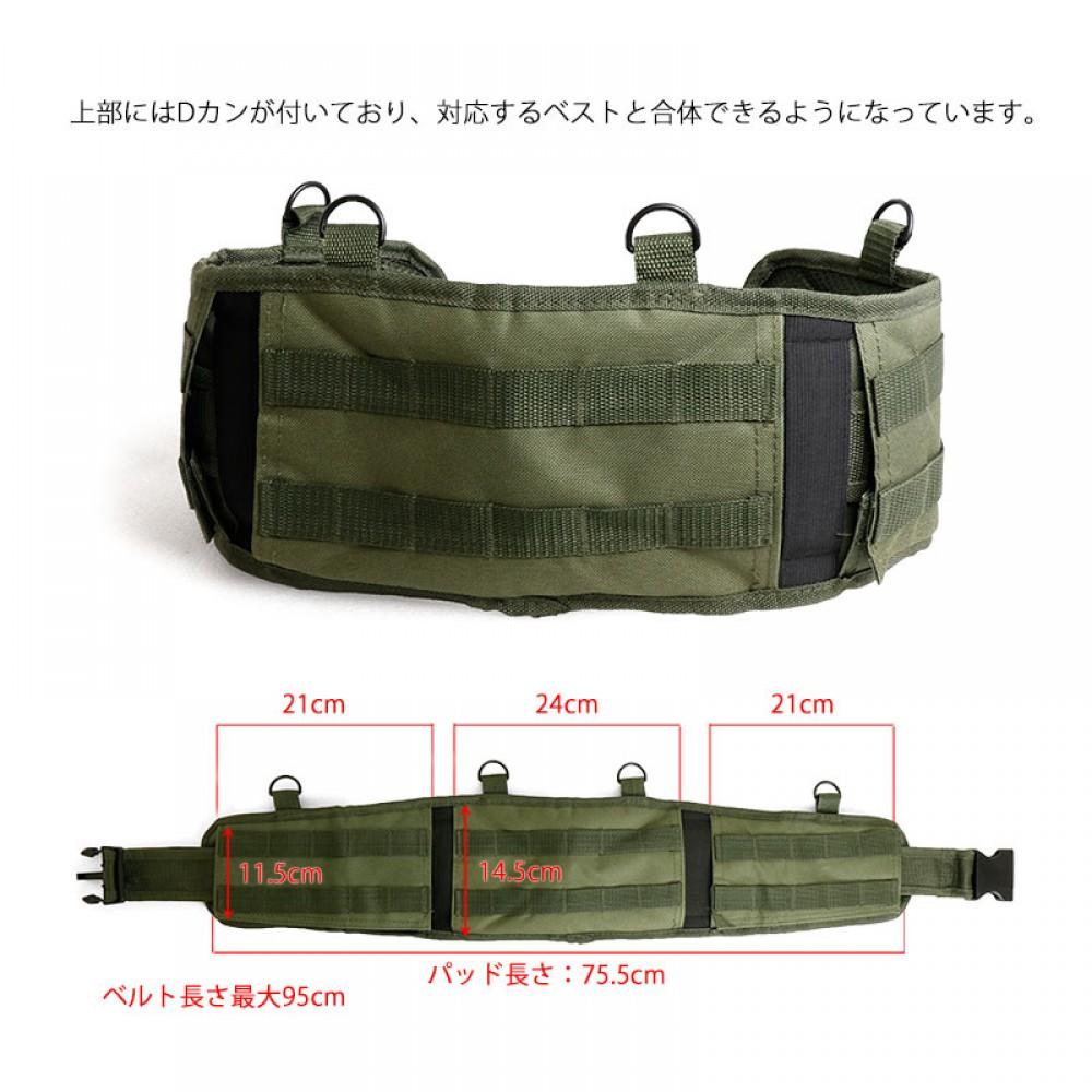 SHENKEL CNDRtype  241 バトルベルト (TAN/BK/OD/KMD/MC) タクティカルパッドベルト サスペンダー用Dカン付