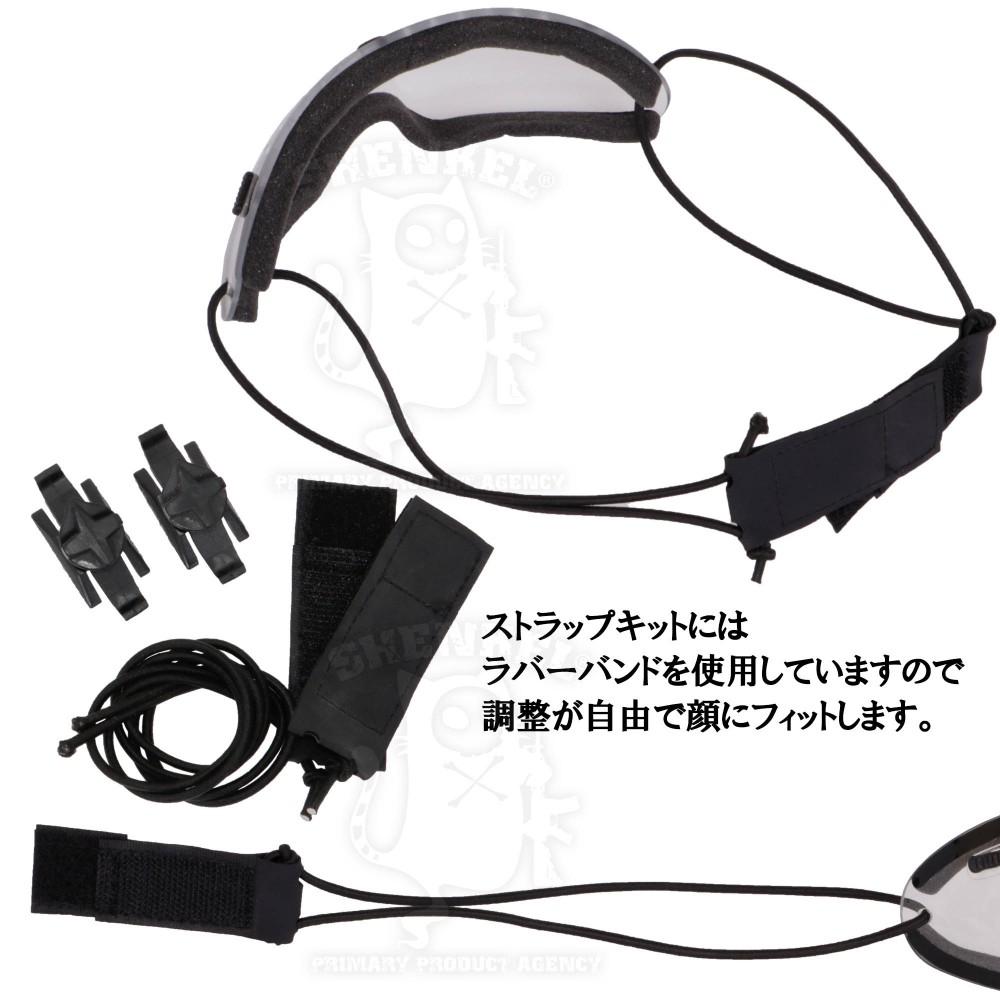 ブギーレギュレイタータイプゴーグル レプリカ ストラップキットセット付き BK/TAN