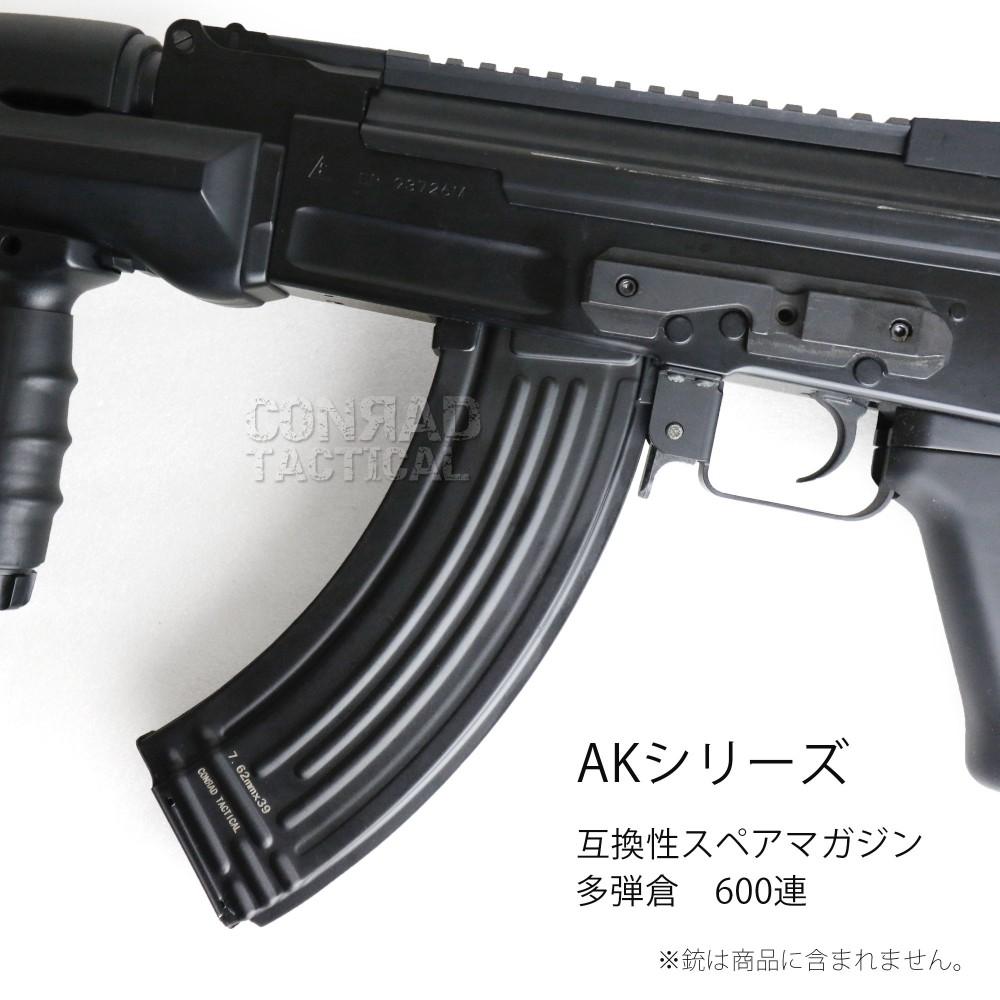 AK用 スチールシェル マガジン多弾装