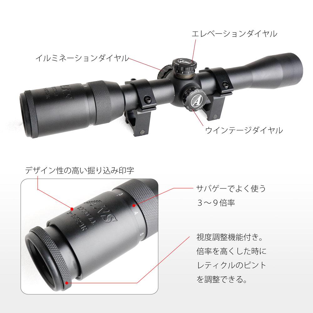 ライフルスコープ 3-9x32IR T-Series